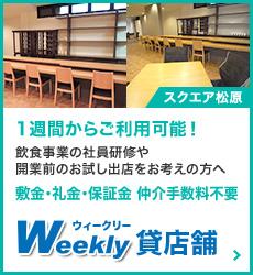 weekly貸店舗